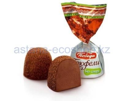 Трюфель конфета, темный шоколад (без сахара) — 1 кг
