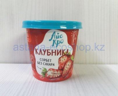 Сорбет (десерт) замороженный 'Клубника' (без сахара) — 75 г