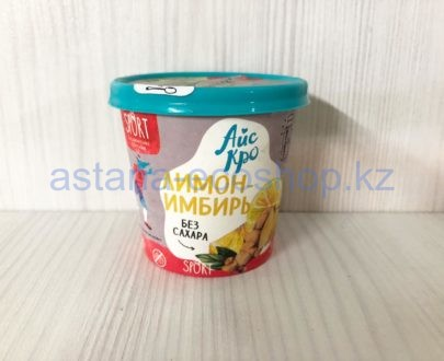 Сорбет (десерт) замороженный 'Лимон имбирь' (без сахара) — 75 г