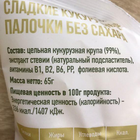 Кукурузные палочки (без сахара, без глютена — 65 гр