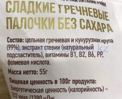 Гречневые палочки (без сахара, без глютена) — 55 гр