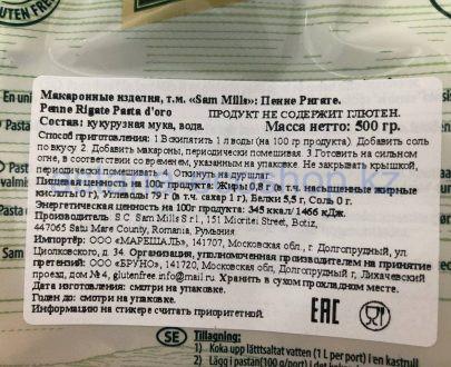 """Макаронные изделия без глютена «Sam Mills"""" Пенне Ригате 300 г 850"""